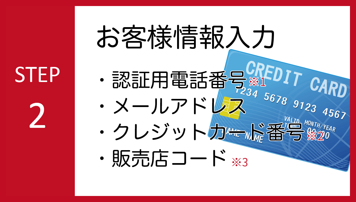STEP02:お客様情報入力
