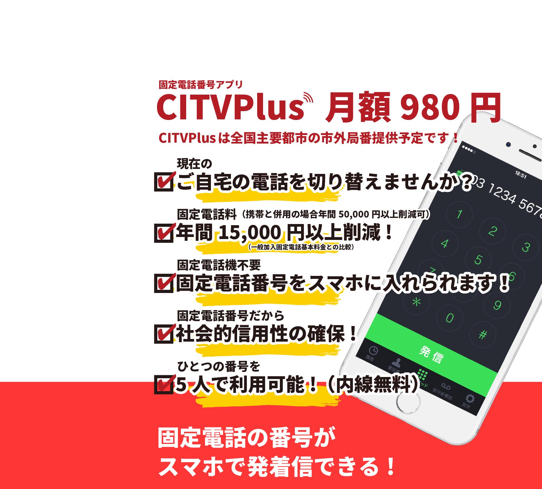 スマホで市外局番が利用可能!CITVPlus
