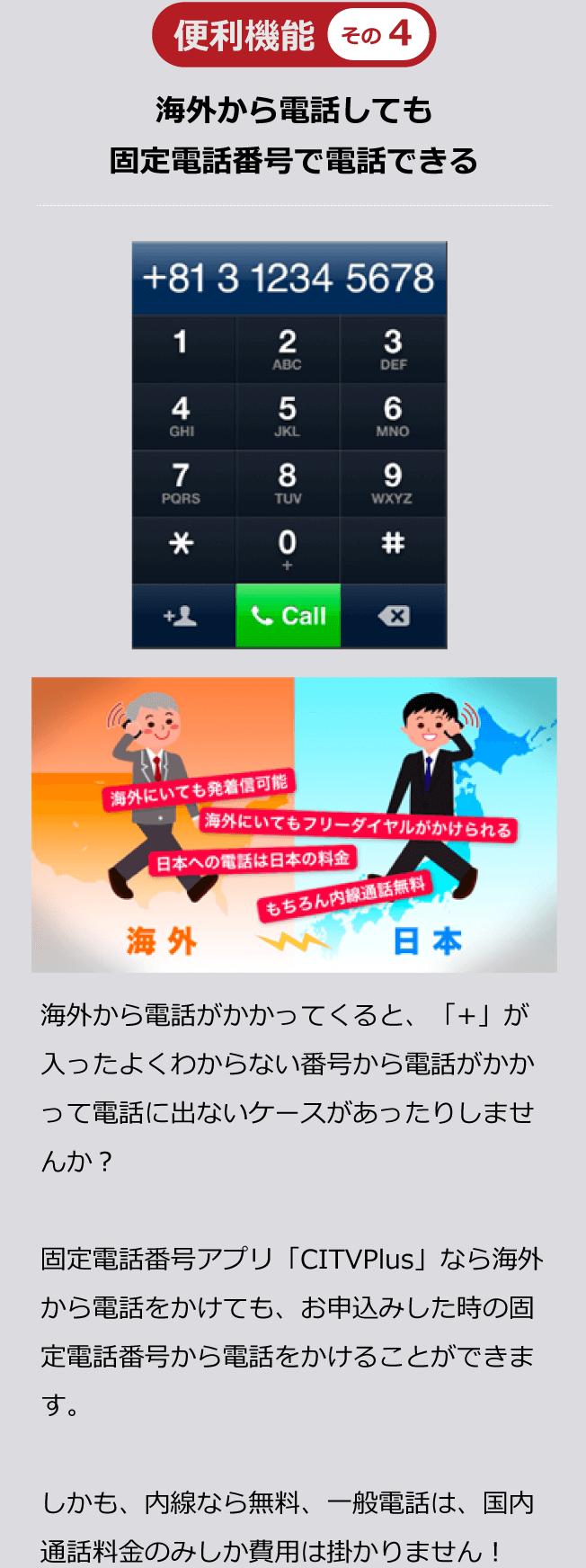 便利機能その4 海外から電話しても固定電話番号で電話できる