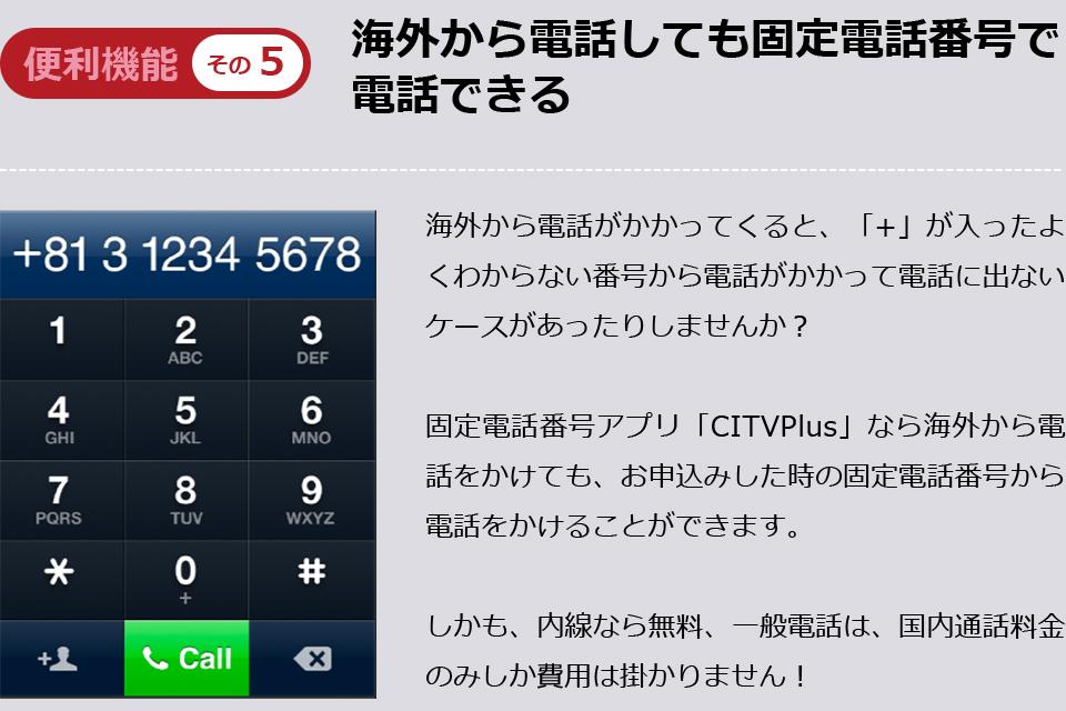 海外から電話しても固定電話番号で 電話できる