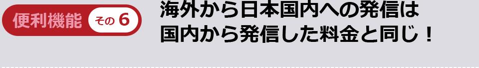 海外から日本国内への発信は国内から発信した料金と同じ!